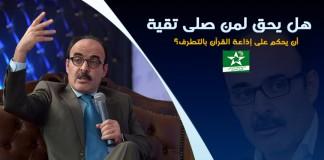 بالفيديو.. هل يحق لمن صلى تقية أن يحكم على إذاعة القرآن بالتطرف؟