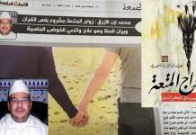 زواج المتعة: إقامة الدليل على بطلان شبهات «محمد ابن الأزرق» (ح5)