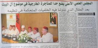 يومية «الاتحاد الاشتراكي» تنتشي بتسببها في منع مؤتمر «آل البيت في المغرب نصرة ومحبة»!!