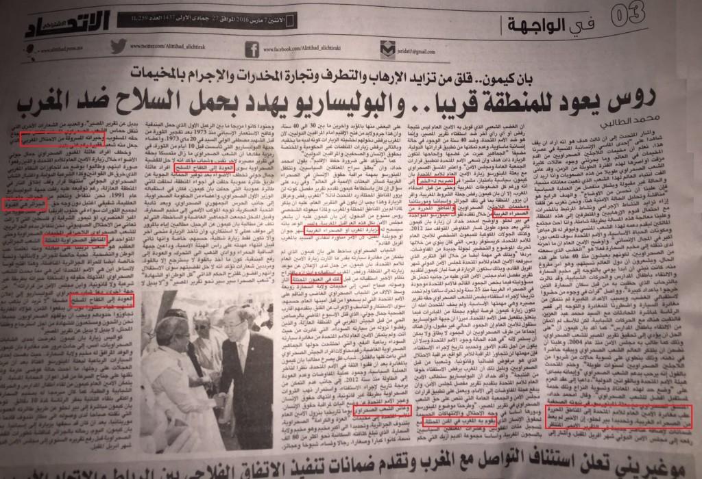 فضيحة جديدة.. بعد تصويت الشبيبة الاتحادية لصالح شبيبة البوليساريو يومية الاتحاد الاشتراكي تجعل المغرب محتلا للصحراء!!