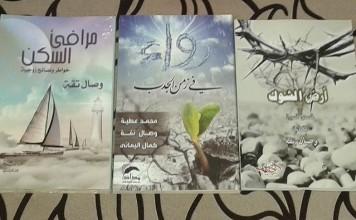 قراءة في المجموعة القصصية «أحلامنا التي تزهر..» للأستاذة وصال تقة