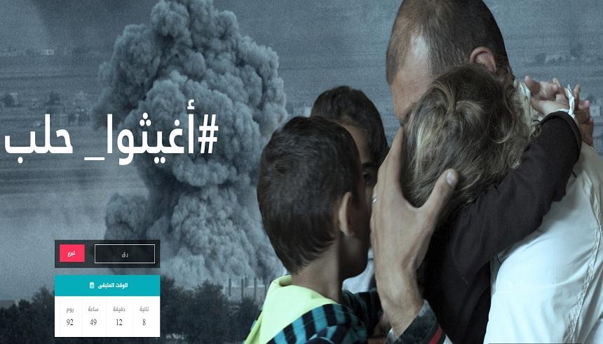 حملة للتضامن من أجل إغاثة ومساعدة المنكوبين في مدينة حلب