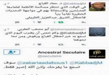 مداخلة يتمنون اعتقال الشيخ المناضل حماد القباج بعد استنكاره اعتقال الشيخ الطريفي