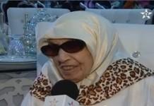 وفاة العالمة المغربية المكناسية المعمرة الحاجة بهية الفيلالية رحمها الله