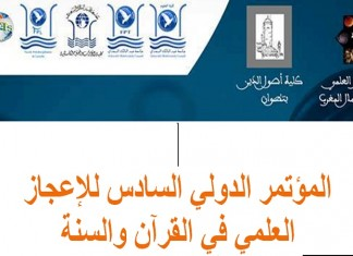 المؤتمر الدولي السادس للإعجاز العلمي للقرآن الكريم والسنة النبوية المطهرة بمدينة تطوان