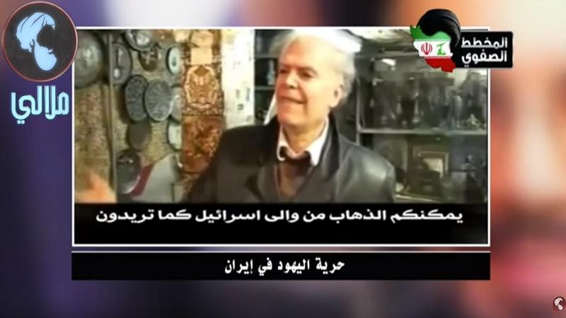 العلاقات السرية بين إيران والمحتل الصهيوني (ج2) - برنامج ملالي (ح23)
