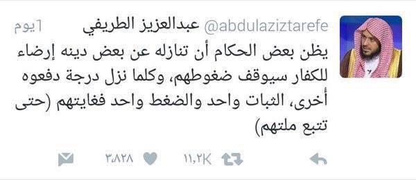 اعتقال الشيخ عبد العزيز الطريفي بعد تدوينة عن تنازل الحكام عن بعض الدين إرضاء للغرب