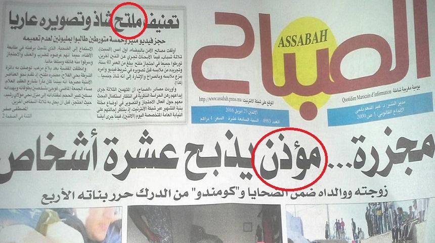 وتأبى جريدة الصباح إلا أن تلصق كل نقيصة وجريمة بالمتدينين (ملتح؛ مؤذن)