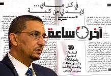 أبو حفص: «التنظيمات التقدمية واليسارية إرث وطني يتشرف به كل المغاربة غير قابل للمزايدة ولا للمتاجرة»
