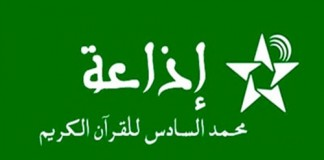 إذاعة محمد السادس للقرآن الكريم لا تزال هي الأكثر استماعا في المغرب