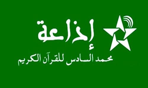 إذاعة محمد السادس للقرآن الكريم تحافظ على صدارتها في قائمة الإذاعات المغربية