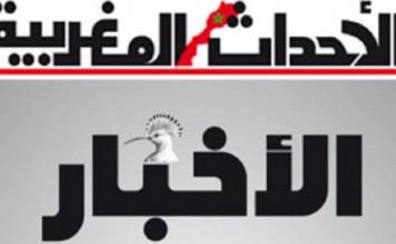 تقرير جديد يبوئ «الأحداث» و«الأخبار» الريادة في خطاب الحقد والكراهية في اليوميات المستقلة