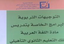 المخالفات الشرعية في مقررات اللغة العربية في التعليم الثانوي التأهيلي (ج6)