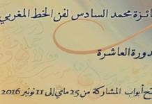 المسابقة الوطنية لجائزة محمد السادس لفن الخط المغربي في دورتها العاشرة