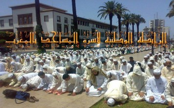 أسرة المساجد بالمغرب تدعو إلى إصلاح حقيقي للشأن الديني وملاءمة الخطاب الدعوي مع الواقع وتحديات العصر وتسوية أوضاعهم