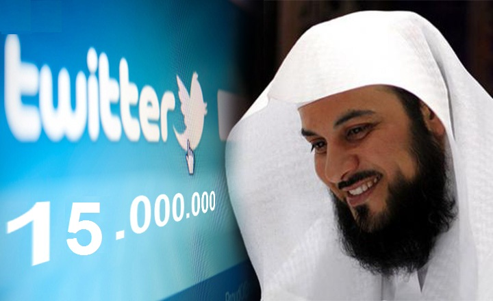 العريفي يواصل التربع على عرش «تويتر» ببلاده ويصل إلى 15 مليون مُتابع