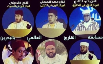 القراء المغاربة يحصدون المراتب الأولى في مسابقة القارئ العالمي بالبحرين