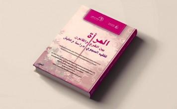 أول إصدار لمؤسسة مودة للتنمية الأسرية: «المرأة بين الشرع والقانون للفقيه الحجوي: دراسة وتعليق»