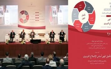 المجلس الأعلى للتربية والتكوين ينظم ندوة حول تأهيل مهن التربية والتكوين والجمعية المغربية لأساتذة التربية الإسلامية حاضرة