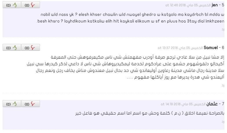 نبيل الموساوي.. بطل السلويين الذي يحب أن يدافع عن المظلومين مثل أبطال أفلام هوليود!! (حتى خارج إطار القانون)