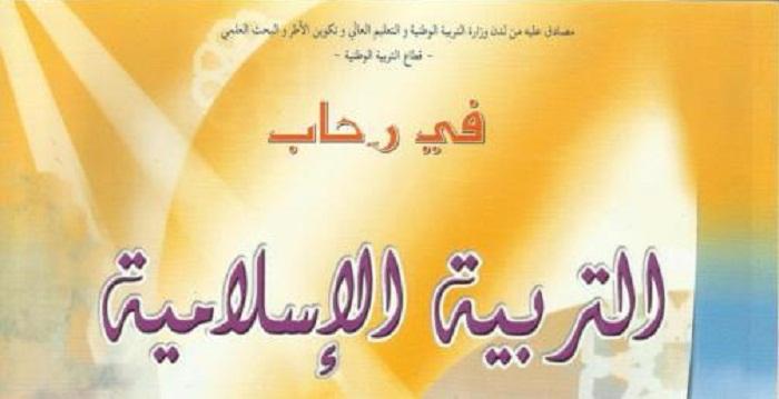 جمعية أساتذة الفلسفة تدق طبول الحرب.. على مادة التربية الإسلامية