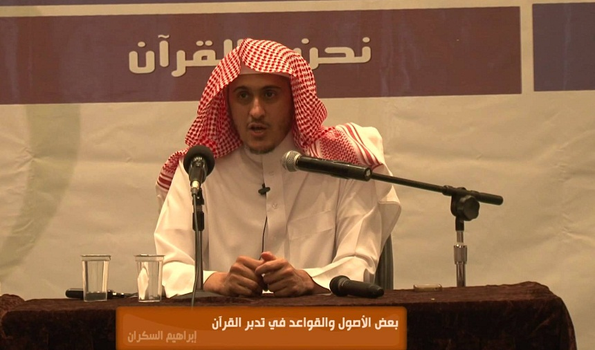 السلطات السعودية تحتجز الشيخ والمفكر الإسلامي إبراهيم السكران في زنزانة ضيقة مع المجرمين ومتعاطي المخدرات!!