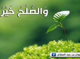 »وَالصُّلْحُ خَيْرٌ».. قصة عاشها الشيخ علي الطنطاوي رحمه الله