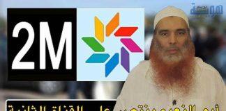 أبو النعيم ينتصر على القناة الثانية M2