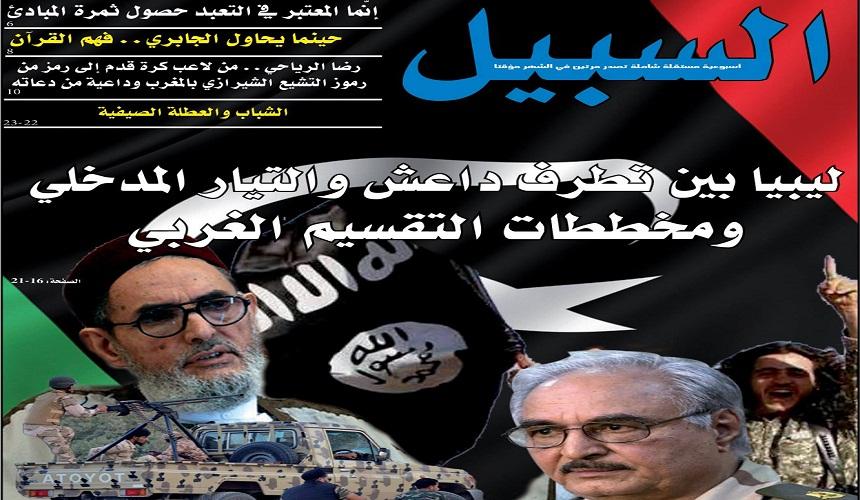 أسبوعية السبيل: «ليبيا بين تطرف داعش والتيار المدخلي ومخططات التقسيم الغربي»