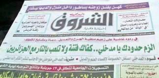 في تطور جديد.. الشروق الجزائرية تطلق النار على التيار المدخلي