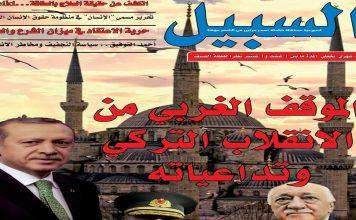 أسبوعية السبيل: «الموقف الغربي من الانقلاب التركي وتداعياته»