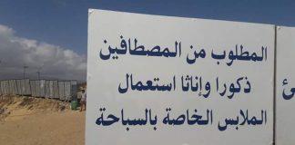 من جديد لطيفة أحرار تستفز المغاربة وتدعوهم إلى التسامح مع العري
