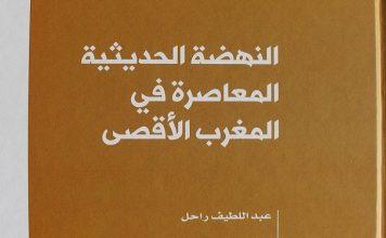 علماء المغرب في المشرق