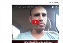 """""""الملك يستغل الدين وخاصو يشد معانا الطريق مكود"""" فيديو خطير للزنقة 20"""