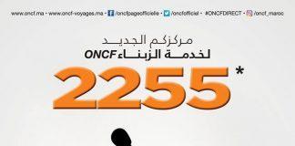 ONCF يطلق رقما جديدا لتحسين خدماته وتلبية حاجيات زبناءه