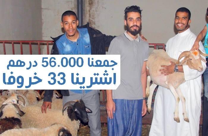 جمعية أيادي الخير تدخل الفرحة على أكثر من ثلاثين أسرة بمشروع أضحية العيد