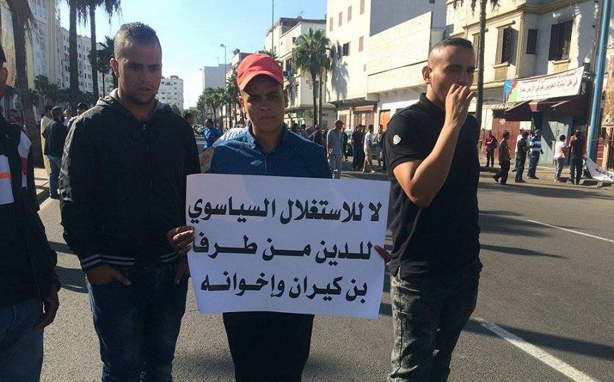 فشل مسيرة الدار البيضاء المناهضة لـ«أخونة المجتمع»