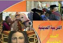 صورة مفبركة لغلاف مقرر للتربية الإسلامية يحمل اسم التربية الدينية وصورة لمسيح النصارى تثير الجدل