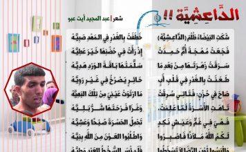 قصيدة «الدَّاعِشِيَّة».. (عن اختطاف رضيعة مستشفى الدار البيضاء)