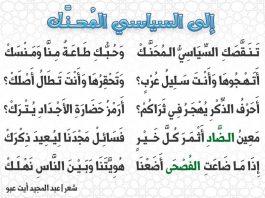قصيدة «السياسي المحنك» (ردا على لشكر واحتقاره للغة العربية)