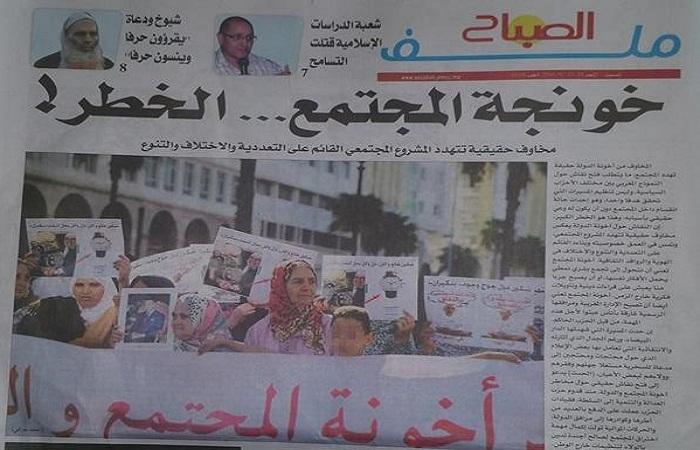 بعد تبرؤ الجميع من مسيرة «لا لأسلمة وأخونة المجتمع والدولة» يومية «الصباح» تتبناها