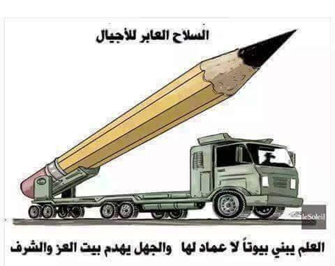 سلاح القلم..
