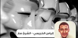الشيخ سار يكتب: «يا منــافـق»