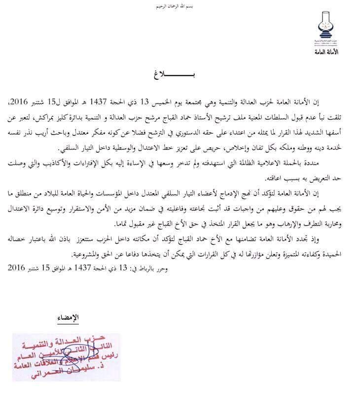الأمانة العامة لحزب العدالة والتنمية تستنكر رفض ترشح ذ. حماد القباج