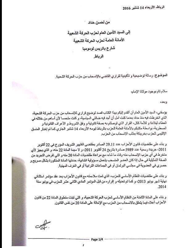 وزير السياحة لحسن حداد يعلن استقالته من حزب أحرضان ويشرح حيثيات ذلك والمشاكل التي يعاني منها الحزب