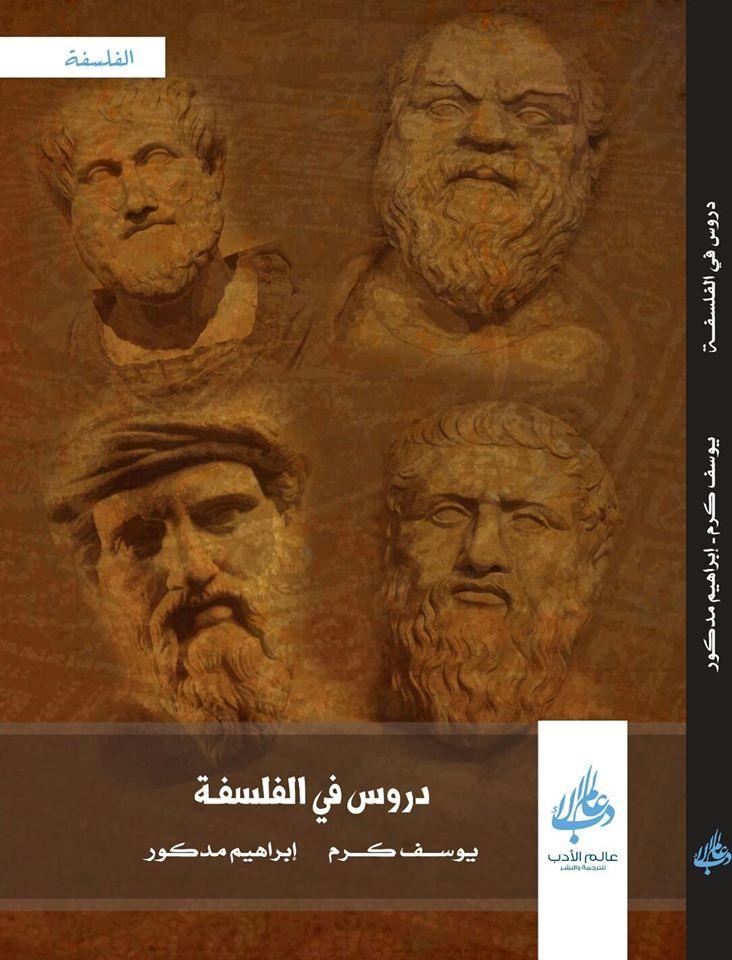 """تعريف بكتاب """"دروس في الفلسفة"""" ليوسف كرم وإبراهيم مدكور"""