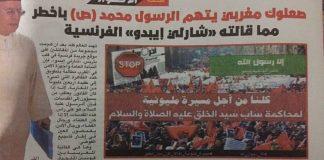 أسبوعية العلوي تكتب: صعلوك مغربي يتهم الرسول محمد (ص) بأخطر مما قالته «شارلي إيبدو»