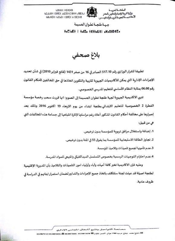 بيان توضيحي لمؤسسة الفطرة ردا عن الأسباب التي قدّمتها أكاديمية طنجة لسحب رخصة المؤسسة