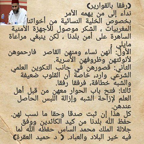 د. حميد العقرة يكتب عن الخلية النسائية المتهمة بالدعشنة: «رفقا بالقوارير»