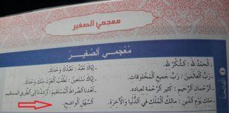 الشيخ الكتاني: حذف آية من سورة الفاتحة.. سابقة خطيرة في العبث بمقررات أبنائنا
